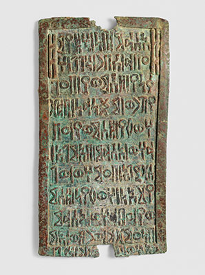 Votive plaque inscribed with Sabaean dedication