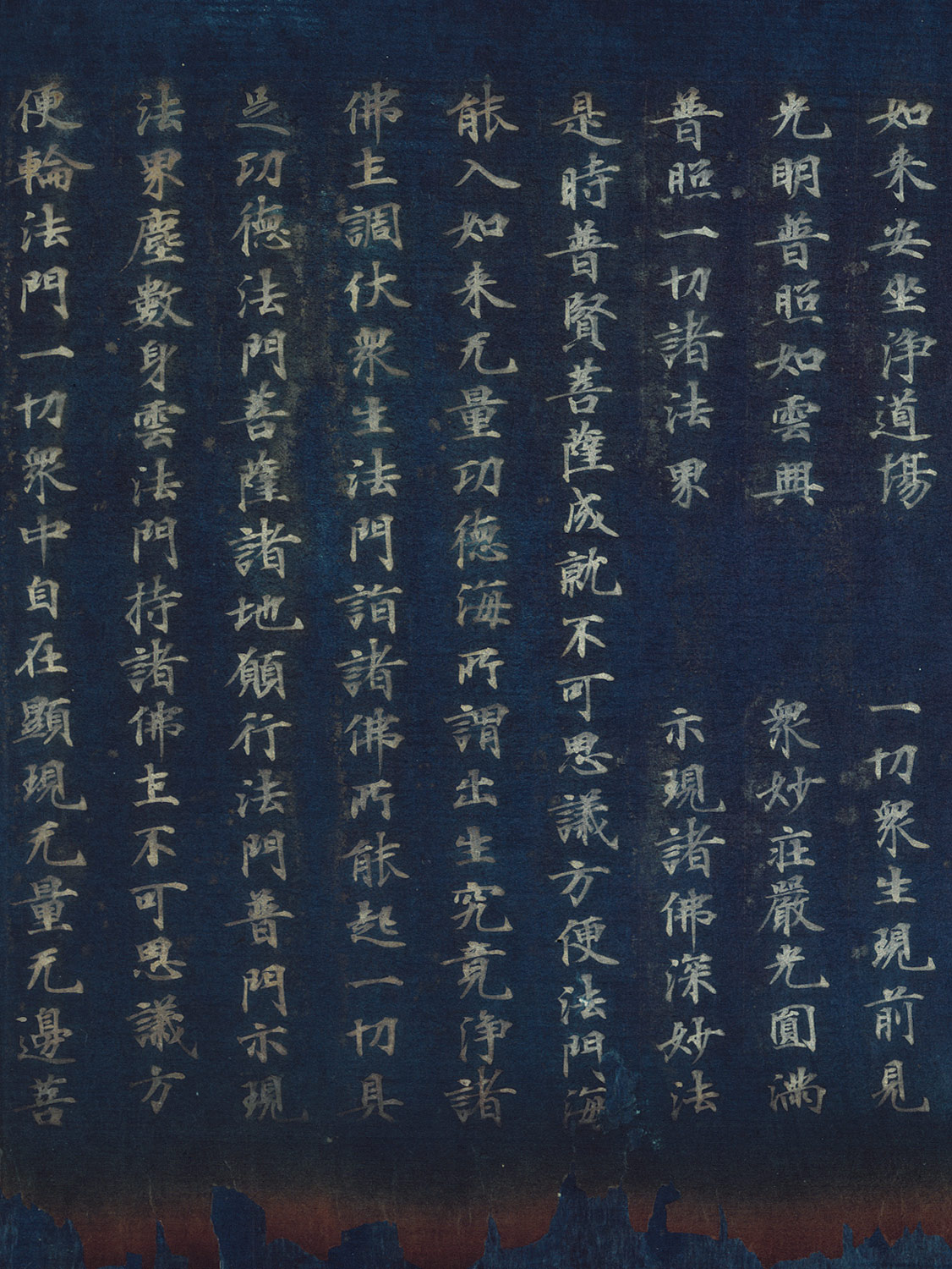 Nigatsudō Burned Sutra