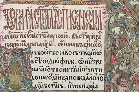 A colorful frontispiece of a book with Cyrillic writing in red and black, with a wide border decorated with leafy arabesques and a nude figure in the lower right corner