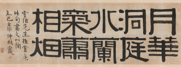 Yi Bingshou (Chinese, 1754–1815). Poetic Couplet, dated 1812