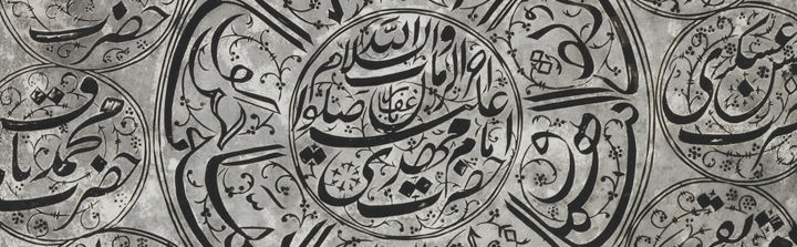 Detail view of talismanic symbols on an 18th-century Islamic standard