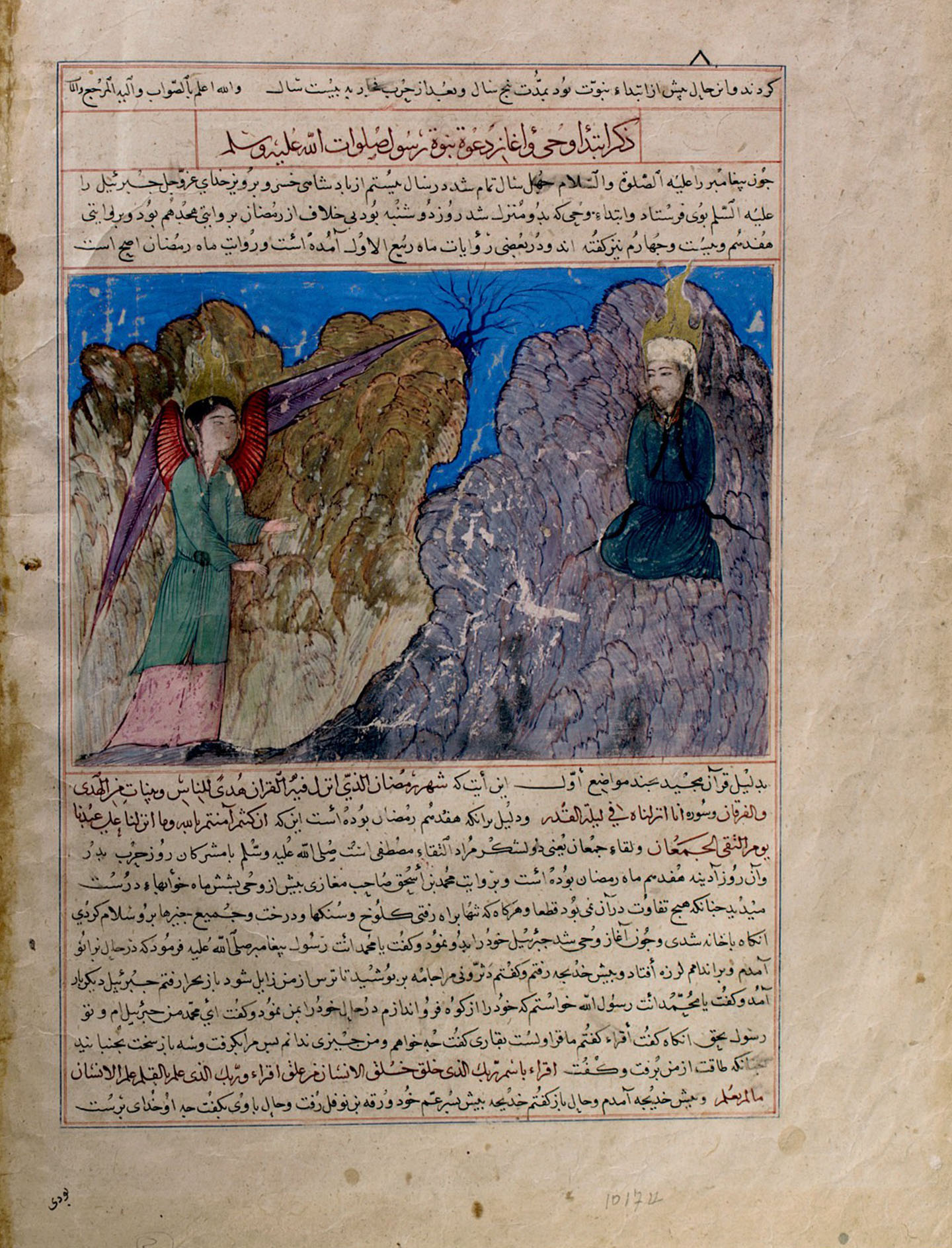 A colorful page from an Islamic manuscript with an illustration of two figures on a mountainside: on the left an angel wearing a green robe, with red and purple wings,  and on the right, a bearded man kneeling in a blue-green robe, wearing a white turban, which is on fire