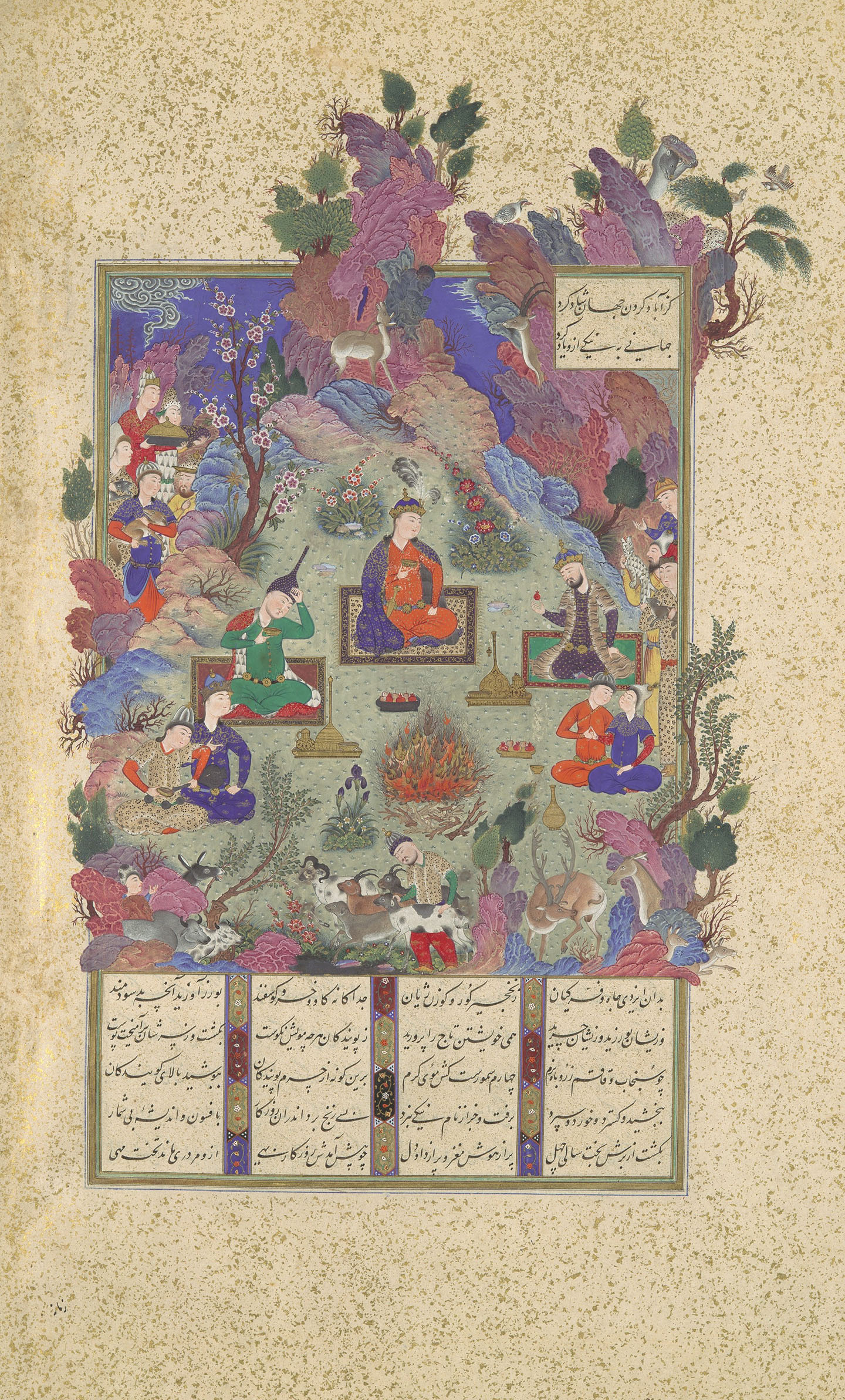 A colorful Islamic manuscript page decorated with caligraphic writing and figures in a landscape around a campfire
