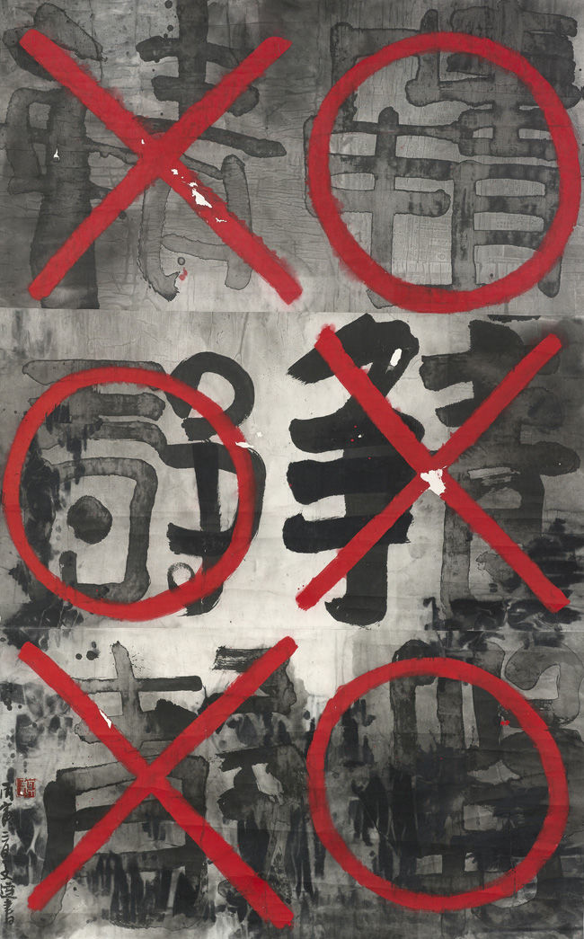 Ink Art: Past as Present in Contemporary China