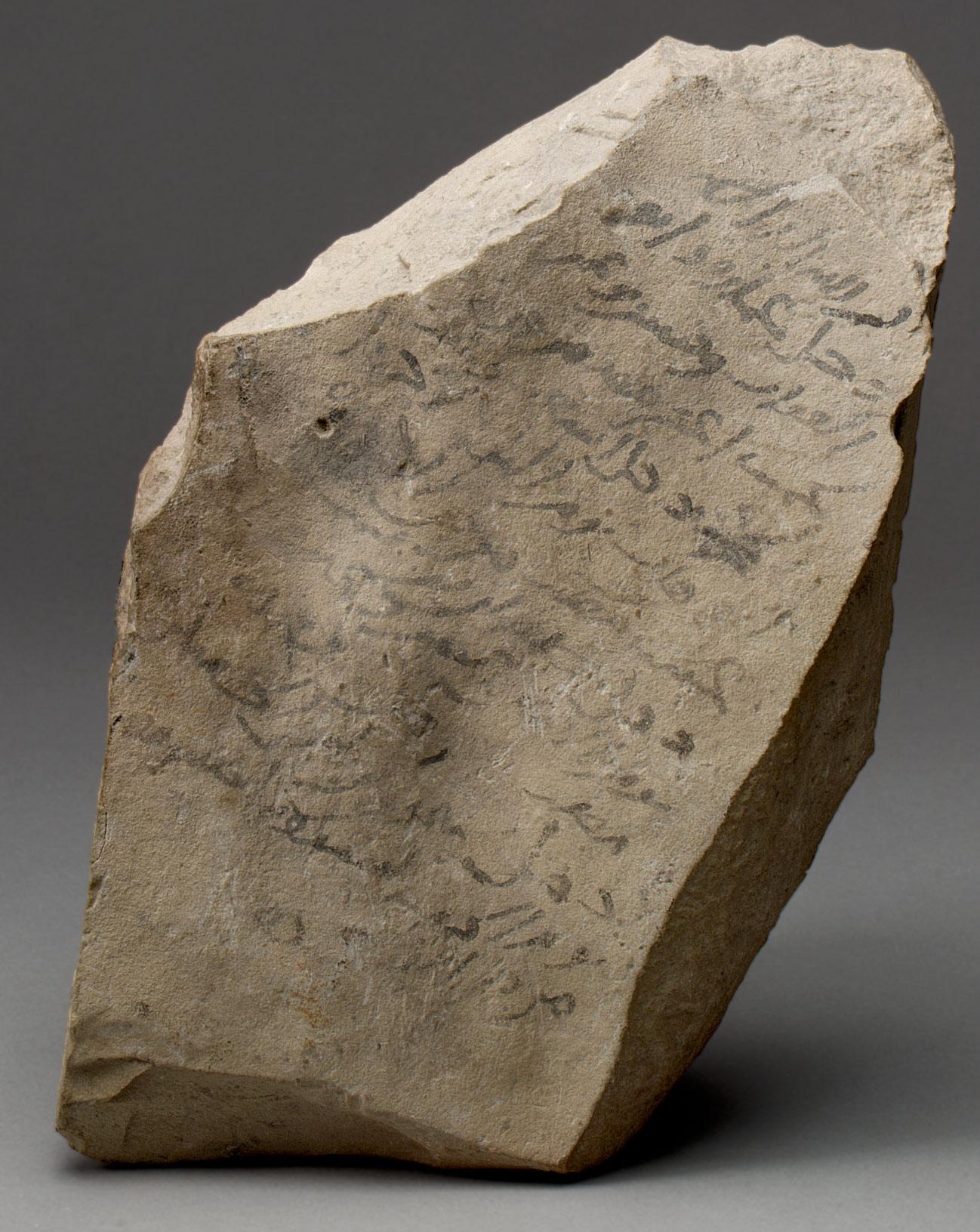 Inscribed Slab Syria 6681 Heilbrunn Timeline of Art History
