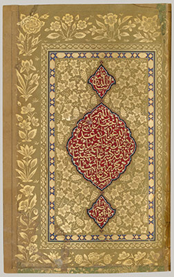 Book of Prayers, Sura Yasin and Surat al-Fath