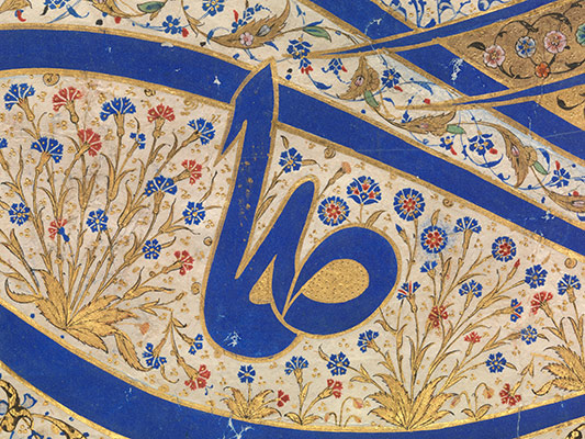 Tughra (Official Signature) of Sultan Süleiman the Magnificent (r. 1520–66)