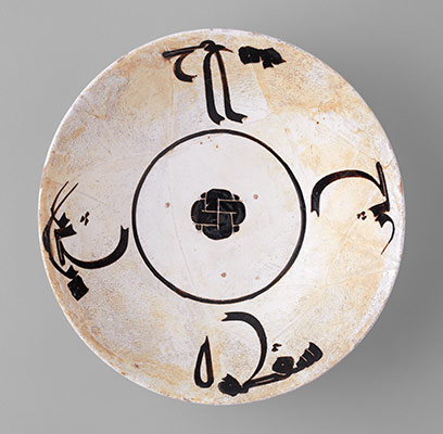 Bowl with Arabic Inscription, He who multiplies his words, multiplies his worthlessness