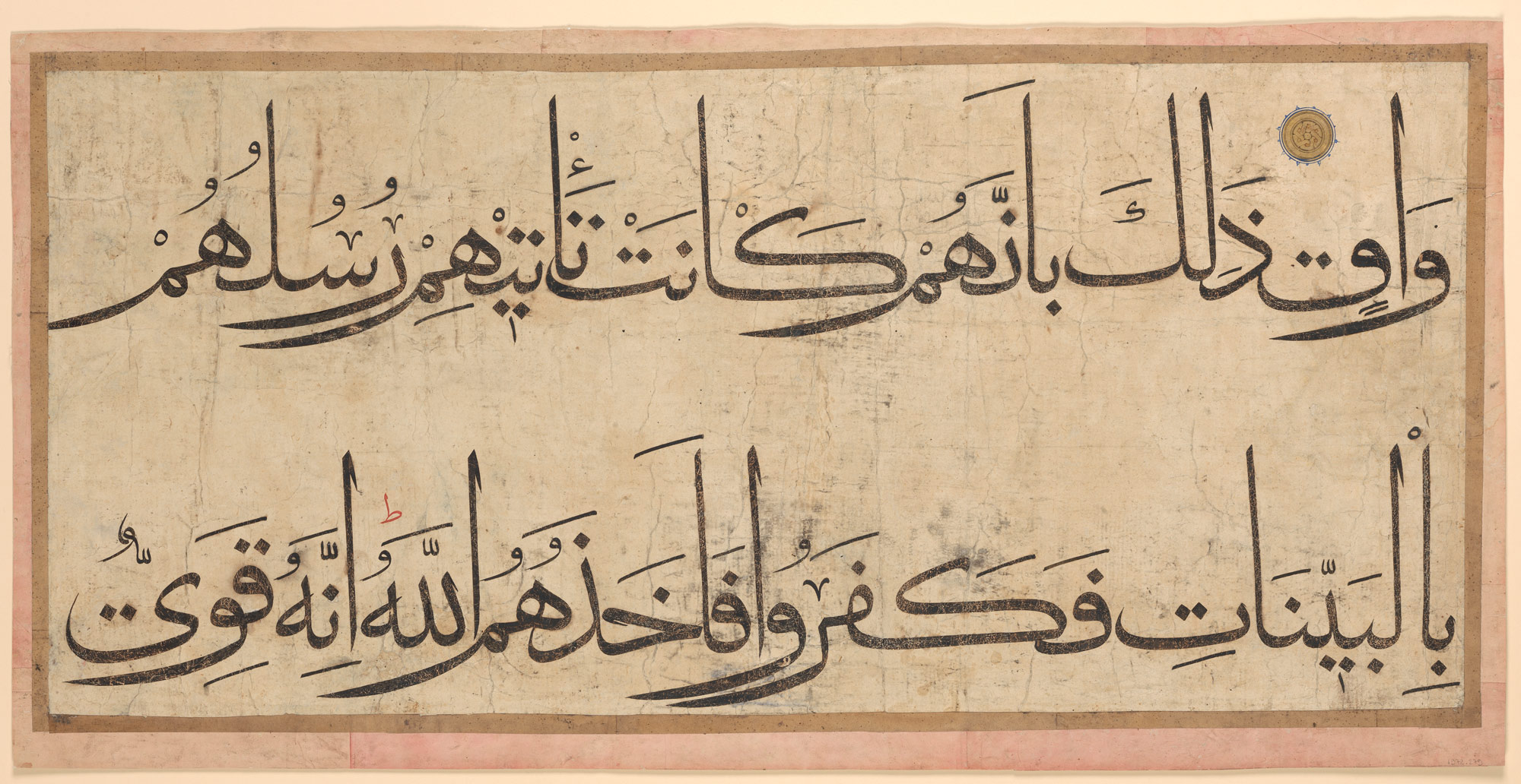 Section of a Quran Manuscript