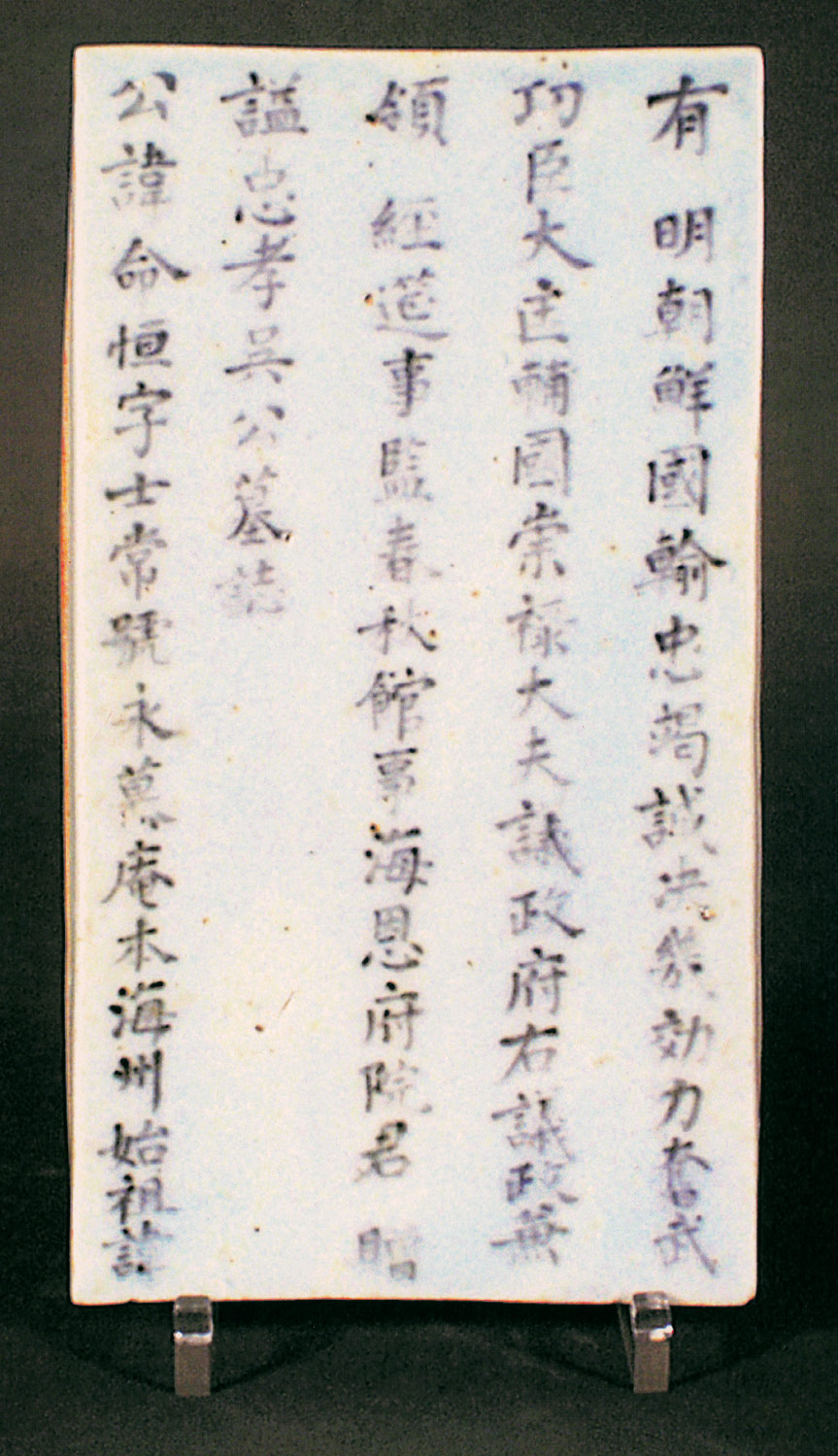 Epitaph tablets (Myoji), set of thirty-four