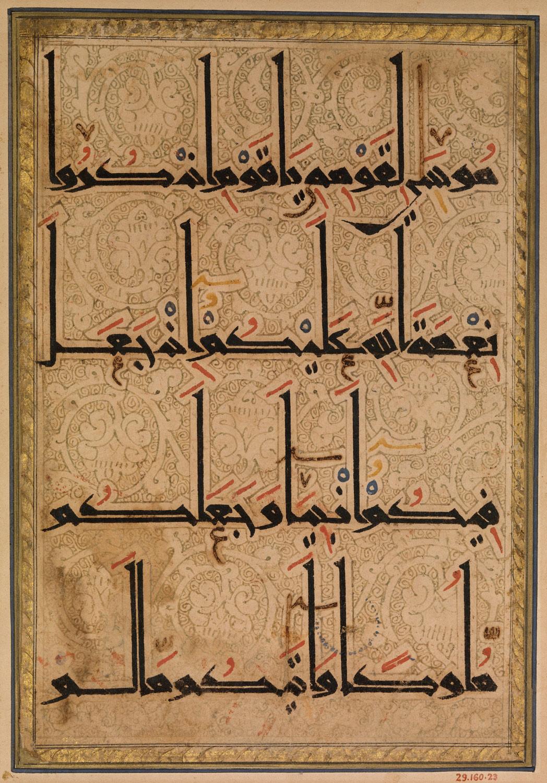 Early Qur'ans (8th–Early 13th Century) | Essay | Heilbrunn