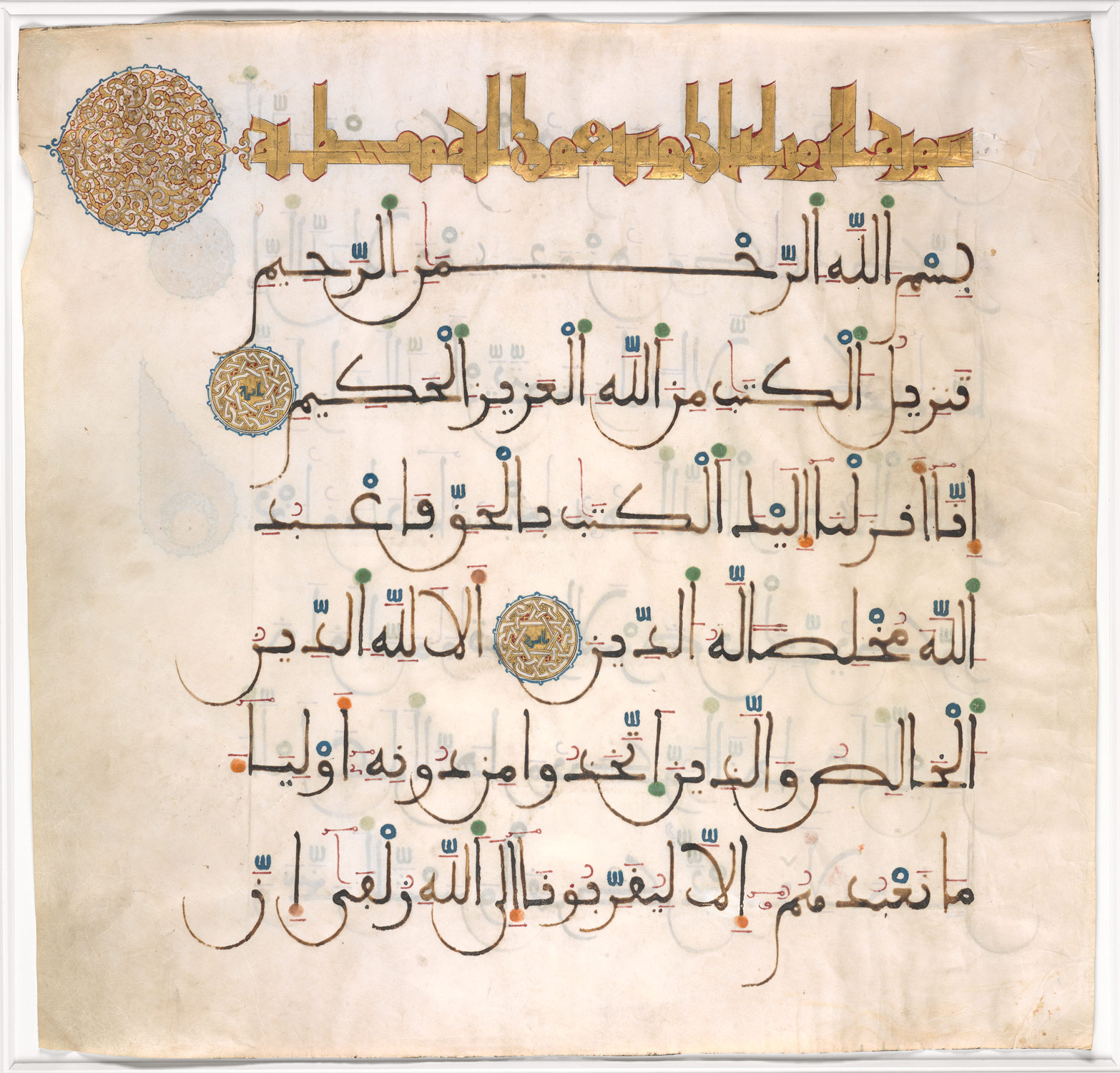 calligraphy in islamic art essay heilbrunn timeline of art   folio from a quran manuscript