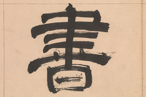 Wen Peng (1498–1573). The Thousand-Character Classic in clerical script (detail), dated 1561